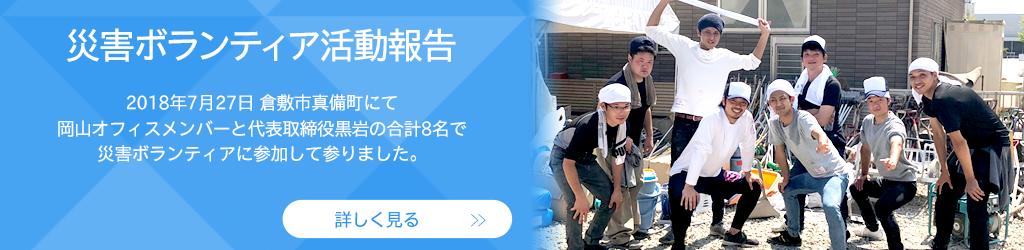 災害ボランティア活動報告 2018年7月27日 倉敷市真備町にて岡山オフィスメンバーとCOO黒岩の合計8名で災害ボランティアに参加して参りました。